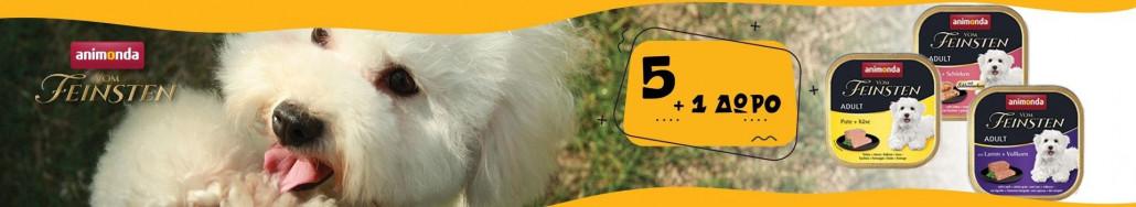 Υγρή Τροφή - Κονσέρβες Σκύλου - Φακελάκια Σκύλου